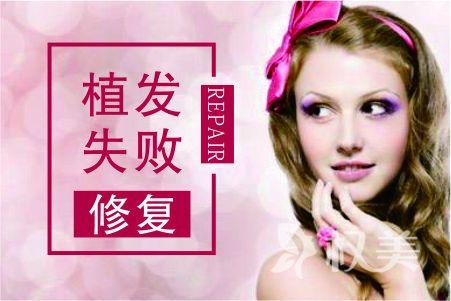 北京南加植发医院植发失败修复价格  哪些人不适合植发