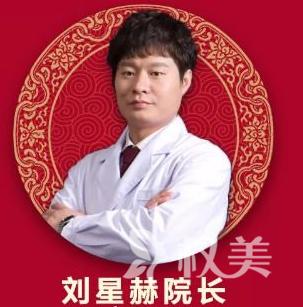 呼和浩特诺伊美医院刘星赫好吗 自体脂肪隆胸失败如何修复