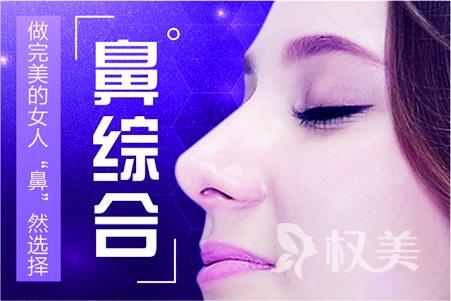 中山韩妃医疗美容医院【鼻综合】肋骨鼻尖/鼻翼缩小 个性定制你的美丽