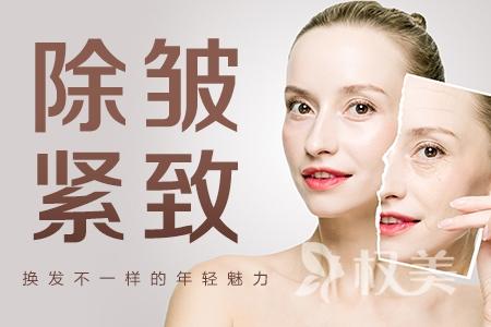 【筋膜悬吊提升】电波拉皮/紧肤除皱  不老女神 逆龄秘籍