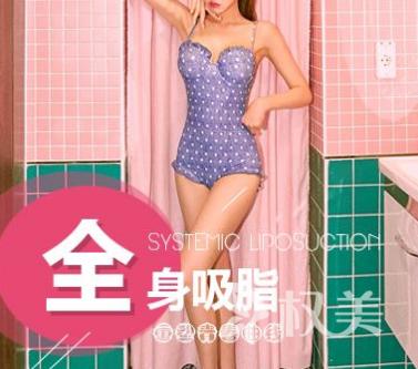 苏州紫馨整形医院【全身吸脂】体形雕塑/全身减肥 个性设计 毫不反弹