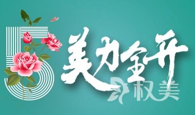 廣州曙光整形美容醫院 9月份整形活動價格表