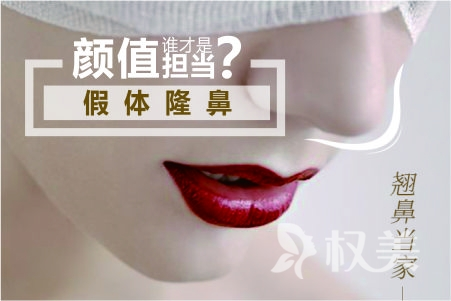 重庆齐美口腔门诊部【鼻部整形】假体隆鼻/鼻尖整形 绝美侧颜就靠它