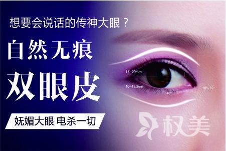 重庆齐美口腔门诊部【眼部整形】无痕双眼皮/切开双眼皮 不止变美这么简单