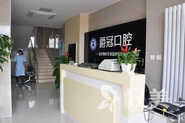 北京爵冠口腔医院