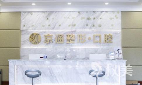 北京京通醫院口腔科