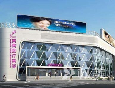 北京美莱医疗美容医院口腔科