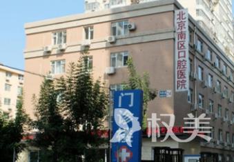 北京南区口腔医院