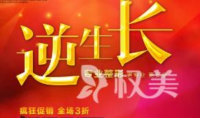 重慶當代醫療美容醫院 9月份整形活動價格表