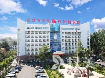 潍坊医学院整形外科