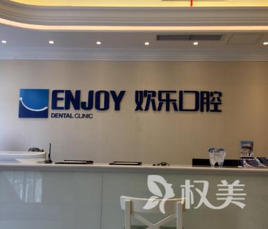 北京欢乐口腔门诊部
