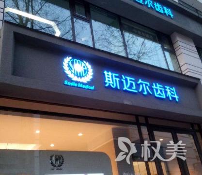 北京斯迈尔口腔门诊部