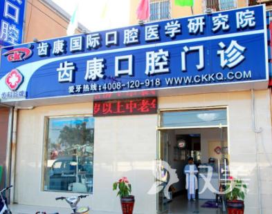 北京齒康口腔門診部