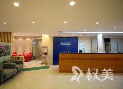 北京瑞尔齿科口腔门诊部