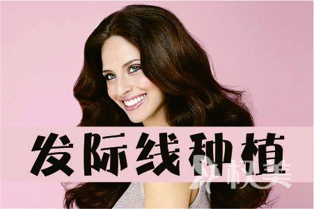 发际线种植后脑勺头发缺失吗 北京金凤凰医院植发多少钱