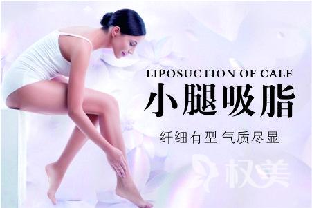 小腿吸脂的费用多少钱 益阳吸脂哪家好 腿吸脂多久能恢复
