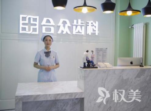 北京合众齿科门诊部