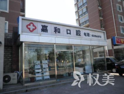 北京嘉和口腔门诊部