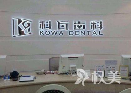 北京科瓦齿科医院