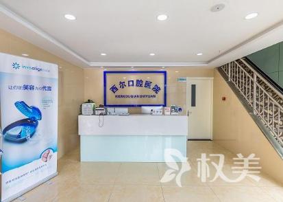 北京西爾口腔醫院