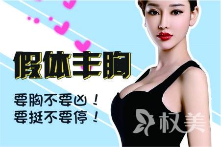 上海假體隆胸價格是多少 上海第九人民醫院整形外科地址