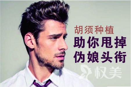 胡须种植可反复取毛吗 北京艺星植发整形医院移植多少钱