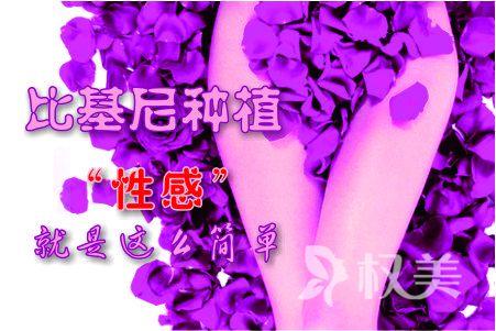 南京韩辰植发整形医院阴毛种植好吗 性感就是这么简单