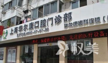 上海华尔康口腔门诊部