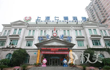 上海仁爱医院口腔科