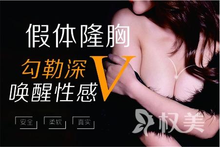 胸部整形价格贵不贵 河北哪家整形医院假体隆胸安全可靠