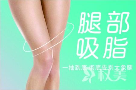 大腿抽脂多少钱 贵州长江医院整形美容中心吸脂手术安全吗