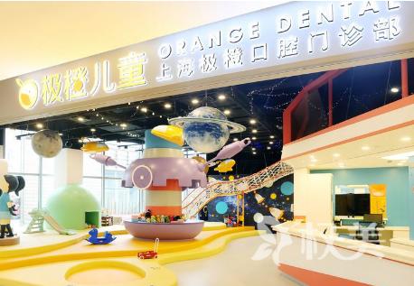 上海极橙儿童齿科门诊部