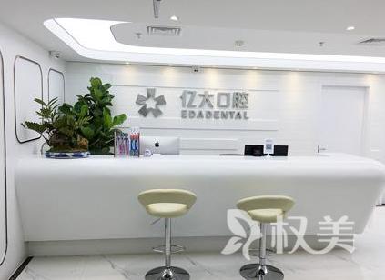 上海億大口腔門診部