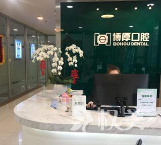 上海博厚口腔醫院
