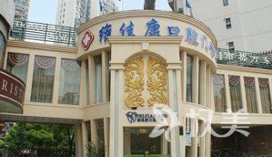 上海维佳康口腔医院