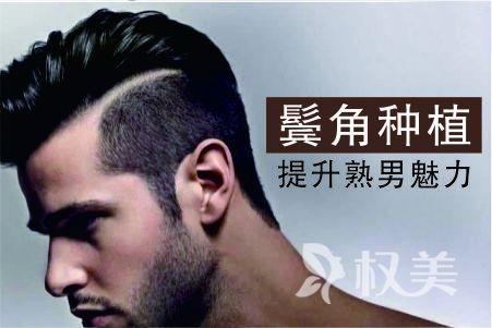 重庆重生毛发移植美容医院鬓角种植多少钱 提升熟男魅力