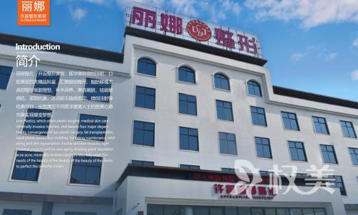 许昌丽娜医疗整形美容医院