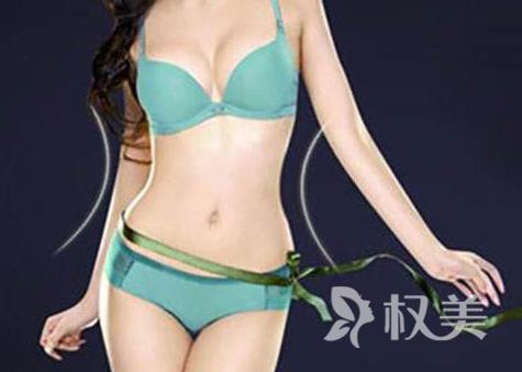 抽脂腹部減肥怎么樣 柳州華美整形美容醫院吸脂手術吸出好身材