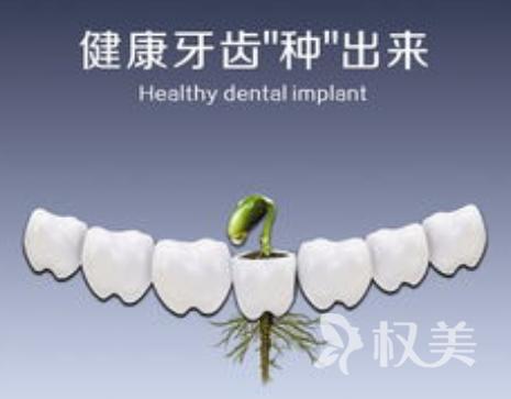 江蘇省徐州種植牙要多少錢 使用期限是多少年