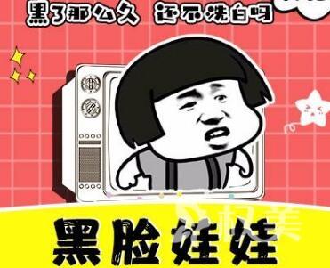 滄州京順整形醫院黑臉娃娃做一次多少錢  效果能維持多久呢