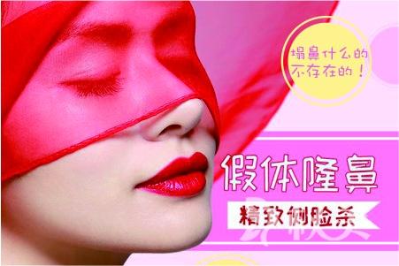 【假體隆鼻】鼻翼縮小/鼻尖整形 周年慶典 鐵粉美鼻福利666