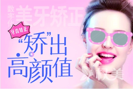 廣州牙齒做美容冠大概需要多少錢 廣州哪家口腔整形醫院滿意度高