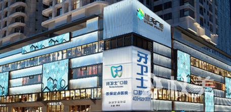 重慶牙衛士口腔醫院
