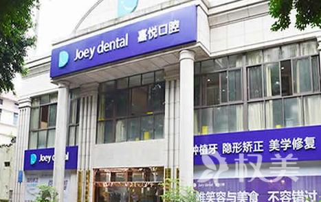 重慶嘉悅口腔醫院