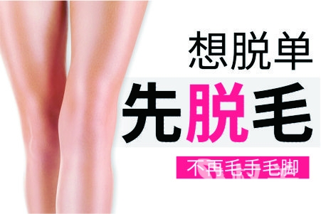 怎么腿脱毛 哈尔滨雅美整形医院激光脱腿毛多少钱 安全吗