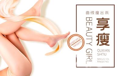 紹興維美整形醫院【吸脂塑型】大腿吸脂 重回美腿時代