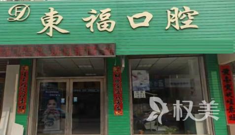 辽阳东福口腔诊所