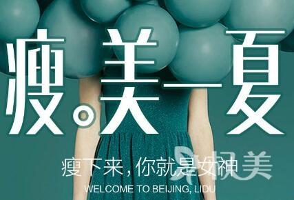 广州荔医整形门诊部【形体塑身】/腰腹吸脂/蝴蝶袖/整形活动价格表