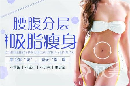 腹部如何减肥安全可靠 洛阳第一人民医院整形美容科腹部吸脂多少钱
