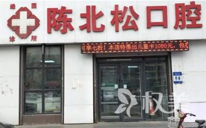长春陈北松口腔诊所